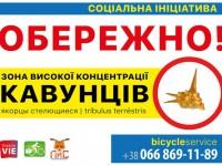 Запорожских велосипедистов предупреждают об опасностях в городских парках