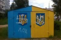 В Запорожье испортили свастикой патриотичный гараж активиста