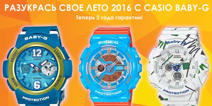 casio-spring-2016-2