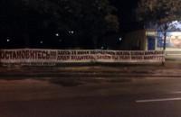 В Запорожье на месте ДТП появился баннер: «Дядя водитель, зачем ты убил мою маму?»