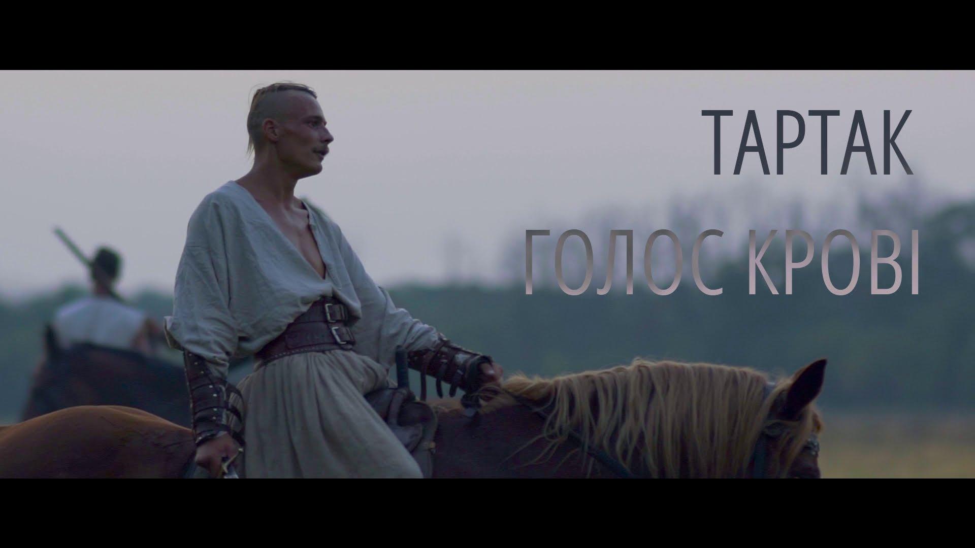 «Обращение кпоколению»: «Тартак» презентовали патриотичный клип