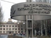 Запорожский титано-магниевый завод продадут до 2017 года