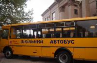Запорожских школьников будут возить на специальных новых автобусах (Фото)