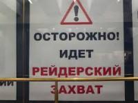 Руководитель запорожского завода заявил о рейдерском захвате