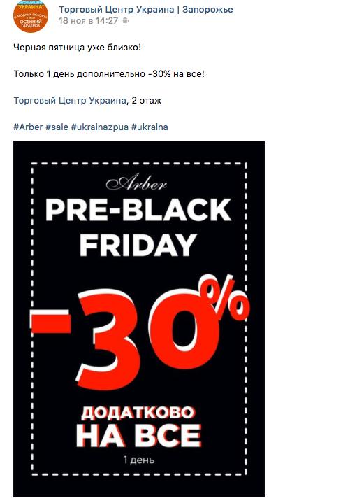 Черная пятница в Запорожье  где шопоголикам искать скидки  – Заноза 1922001405f