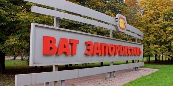 НАПК требует отгендиректора «Запорожстали» предоставить информацию о заработной плате депутатов-заводчан