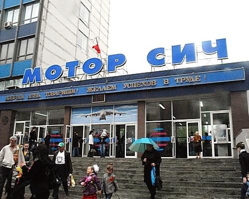 """СБУ: """"Мотор Сич"""" заплатил в бюджет """"ДНР"""" 32 миллиона – на заводе все отрицают"""