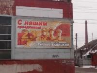 Запорожский нардеп поздравил горожан с праздником российской армии (Фото)