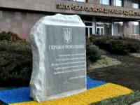 В Запорожье почтут память Героев Небесной сотни