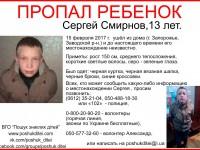 В Запорожье нашли пропавшего подростка