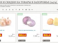 Акции и скидки супермаркетов Запорожья
