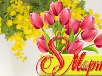 Стало известно, будут ли праздновать в этом году 8 марта и майские праздники