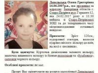 В Запорожской области нашли пропавшую 9-летнюю девочку