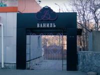 В ночном клубе Запорожской области провели обыски
