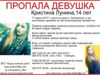 В Запорожье неделю разыскивают пропавшую девушку