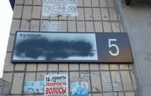 В Запорожье вандалы портят таблички с новыми названиями