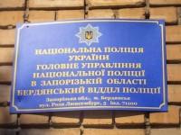 Руководство бердянской полиции отстранили из-за ЧП в изоляторе