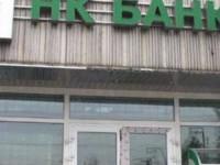 В центре Запорожья ликвидируют банк