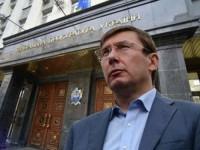 Луценко уволил главу прокуратуры из Запорожской области