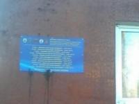 В Запорожье испортили новую табличку памяти добровольцев