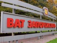 Суд заморозил активы компании, владеющей «Запорожсталью»