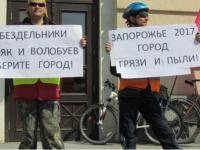 Город грязи и пыли: под запорожской мэрией требовали чистые дороги