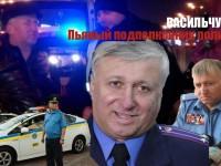 Пьяный полковник полиции, виновный в ДТП, избежал наказания