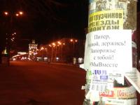 В центре Запорожья развесили листовки в поддержку «родного Питера»