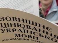 На ВНО не явились более 500 запорожских выпускников