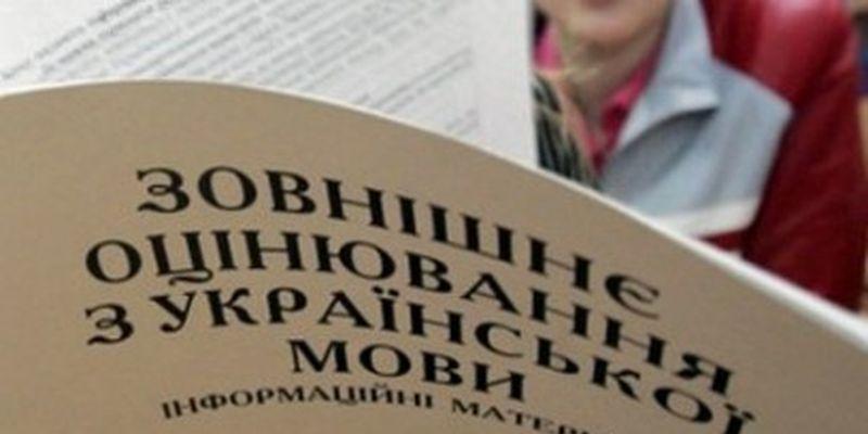 Вгосударстве Украина проходит ВНО по заграничным языкам