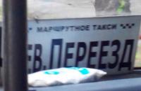 В Запорожской области пассажир расплатился с маршрутчиком солью