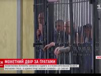 Начальство колонии, в которой печатали поддельные деньги, сдал заключенный – подробности (Видео)
