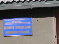 Заведующий запорожским кладбищем хоронил за деньги покойников без документов – подробности