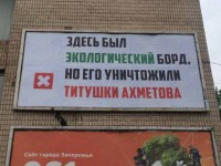 В центре Запорожья развесили борды про «титушек Ахметова»