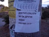 Фотофакт: запорожцы зарабатывают на запрете российских соцсетей