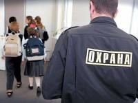 Запорожский мэр обещал найти средства на охрану школ