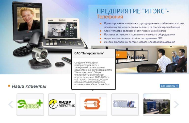 Ітекс-768x499