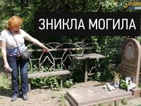 В КП «Ритуал» заявили в полицию на запорожанку, могилу матери которой разрушили неизвестные
