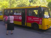 Для жителей Хортицкого района подешевел проезд