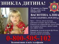 Запорожцев просят помочь в поисках 6-летней девочки, пропавшей неделю назад