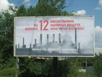 93 килограмма выбросов в год на человека: в Запорожье снова разместили борды против Ахметова