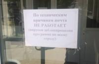 В Запорожье из-за кибератаки не работают отделения «Укрпочты»