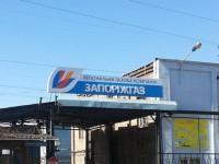 «Запорожгазу» официально запретили установку общедомовых счетчиков