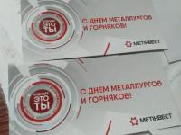 Работники «Запорожстали» продают билеты на праздничный концерт