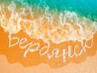 Фотофакт: на пляже Бердянска  продают тень