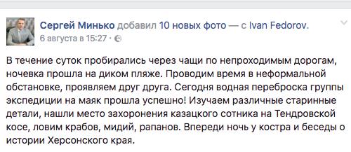 Мелитопольский мэр разъезжает на внедорожнике по заповеднику Херсонской области (фото)