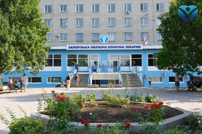 Фото 1_Запорожская областная клиническая больница