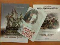 Запорожский писатель продает книги, чтобы вылечить маленькую дочь