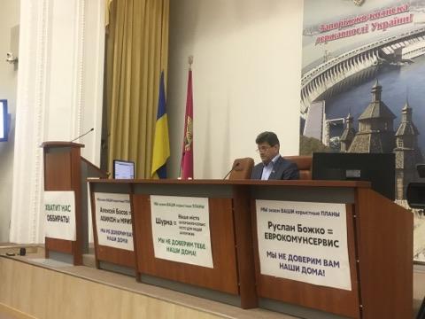 Сессия Запорожского горсовета неначалась из-за неявки депутатов