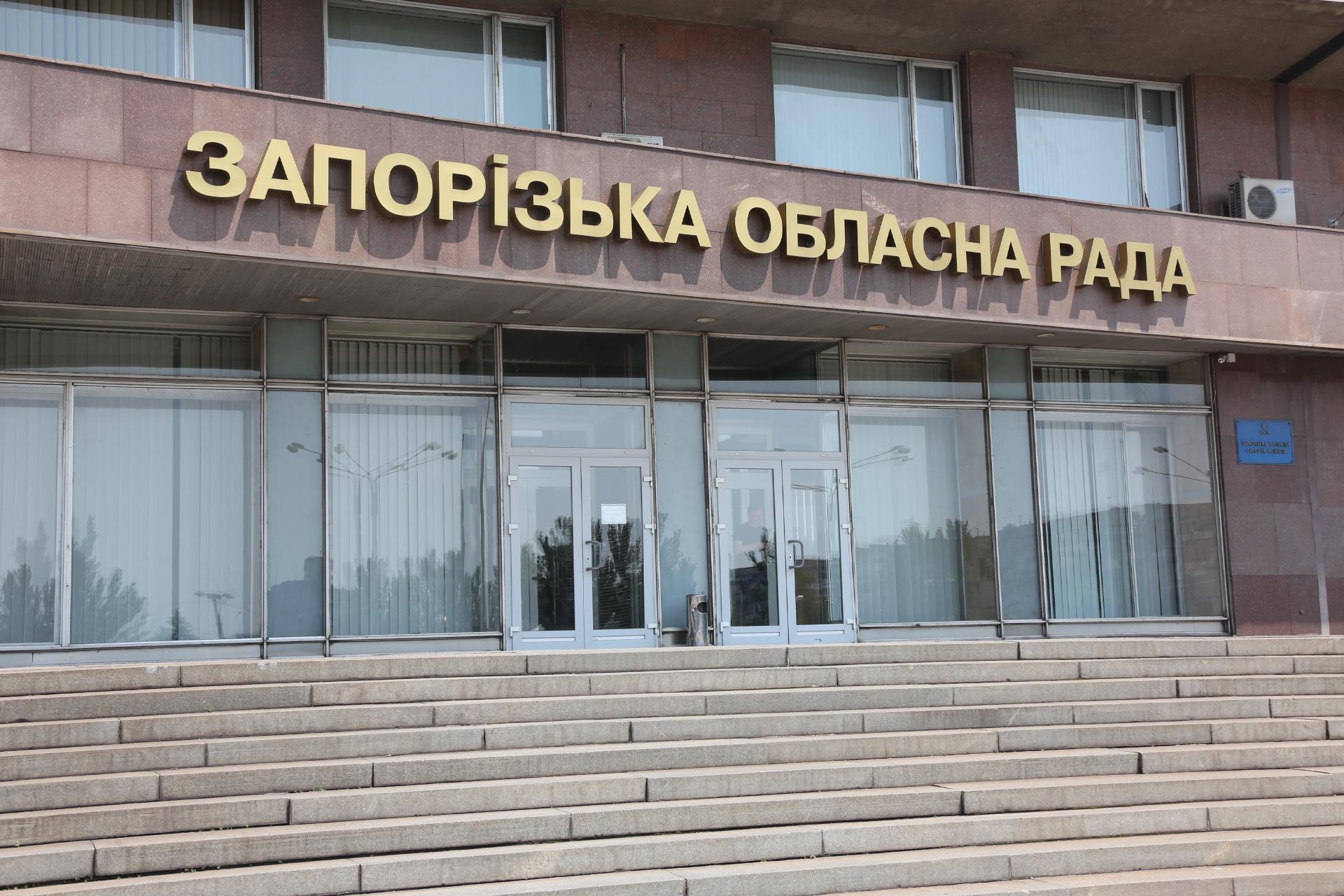 Глава Запорожского облсовета снова созывает депутатов на сессию